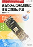 Interface (インターフェース) 増刊 組み込みシステム開発に役立つ理論と手法 2012年 05月号 [雑誌]