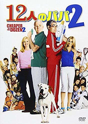 12人のパパ 2 [DVD]の詳細を見る