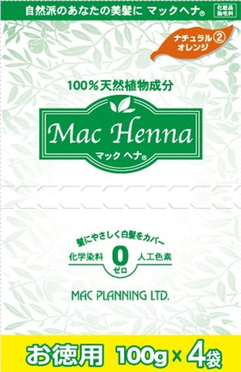 遵守する練る事件、出来事天然植物原料100% 無添加 マックヘナ お徳用(ナチュラルオレンジ)-2  400g(100g×4袋) 2箱セット