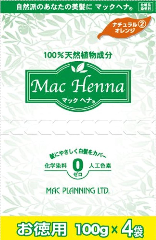 民主主義団結注釈天然植物原料100% 無添加 マックヘナ お徳用(ナチュラルオレンジ)-2  400g(100g×4袋) 2箱セット