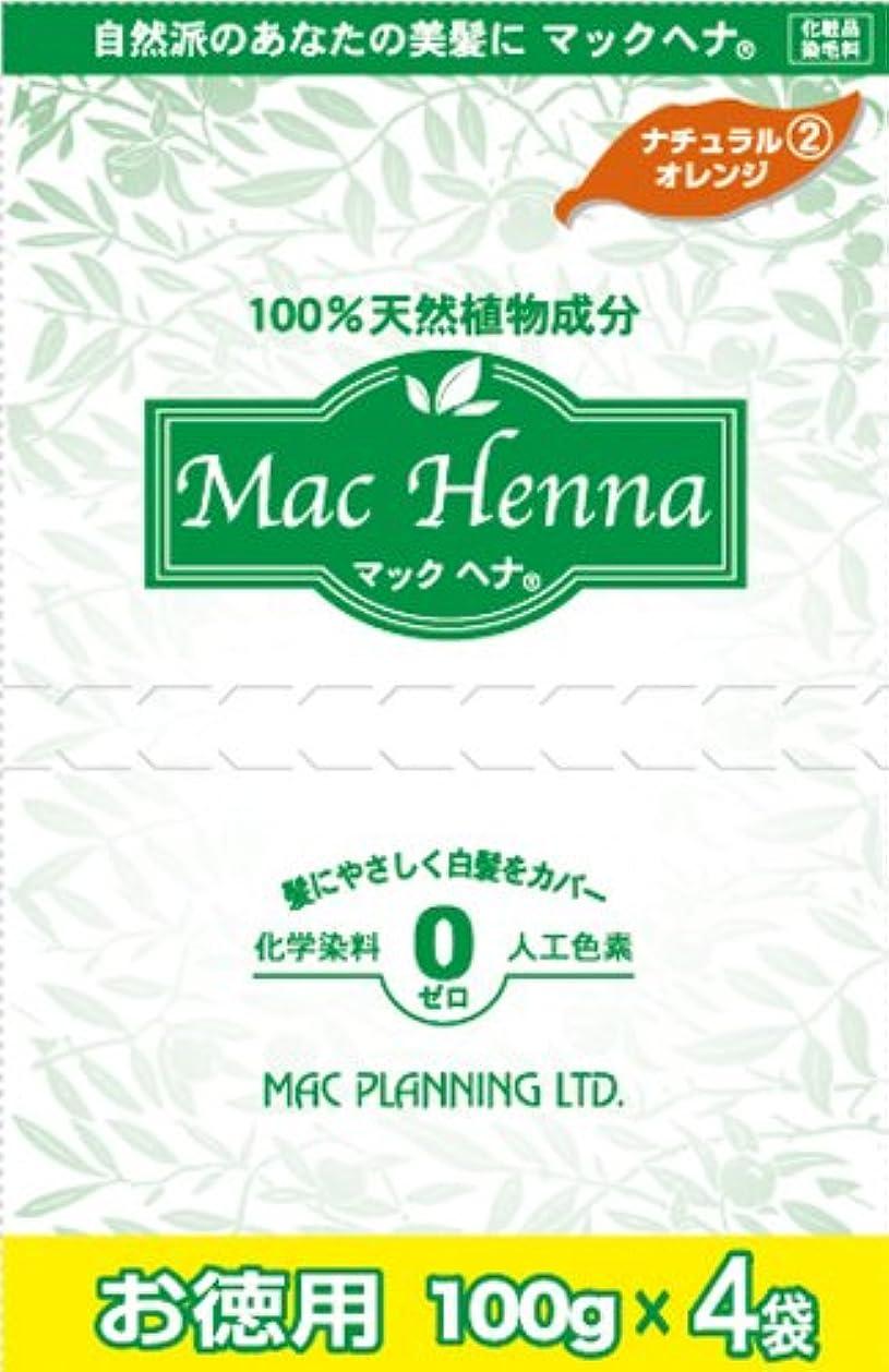 尽きる内側バケツ天然植物原料100% 無添加 マックヘナ お徳用(ナチュラルオレンジ)-2  400g(100g×4袋) 2箱セット