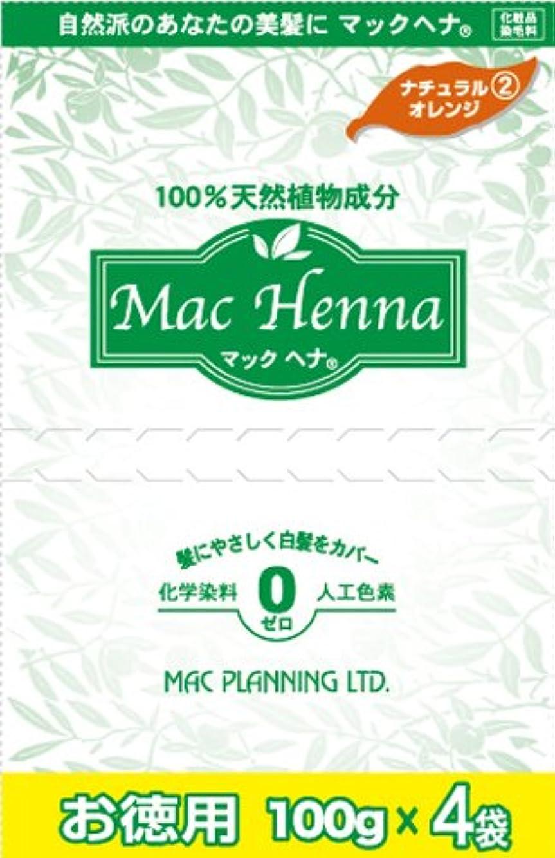 メンバーすり移行天然植物原料100% 無添加 マックヘナ お徳用(ナチュラルオレンジ)-2  400g(100g×4袋) 2箱セット