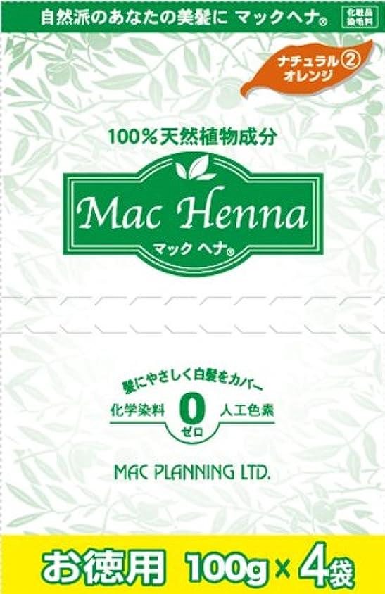 故意のむしろモーテル天然植物原料100% 無添加 マックヘナ お徳用(ナチュラルオレンジ)-2  400g(100g×4袋) 2箱セット