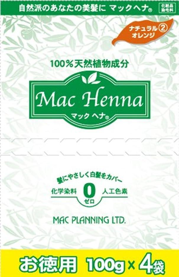 ムスタチオ医薬嘆願天然植物原料100% 無添加 マックヘナ お徳用(ナチュラルオレンジ)-2  400g(100g×4袋) 2箱セット
