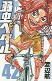 弱虫ペダル 42 (少年チャンピオン・コミックス)