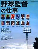 野球・監督の仕事 (SEIBIDO MOOK—Ballpark) -