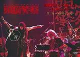 頭脳警察from全曲LIVE〜反逆の天使 第三夜 〜嵐が待っている〜[TEBN-30063][DVD]