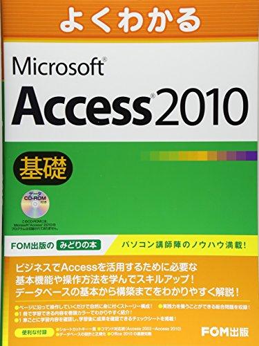 よくわかるMicrosoft Access2010基礎の詳細を見る