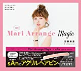 Mari Arrange Magic×sAn Special Version ([バラエティ])