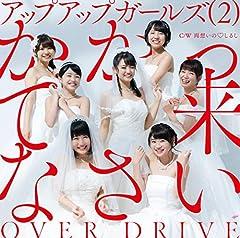 OVER DRIVE♪アップアップガールズ(2)のCDジャケット