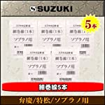 SUZUKI 大正琴絃 ソプラノ用 細巻線 x5本