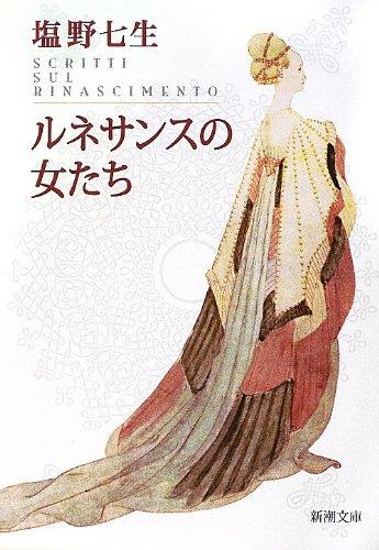 ルネサンスの女たち (新潮文庫)