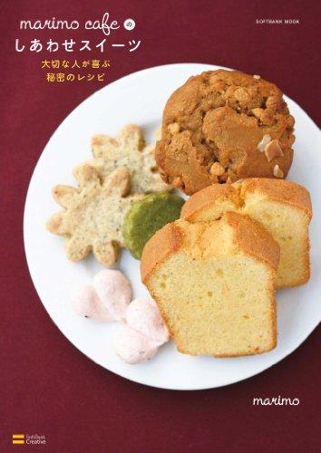 marimo cafeのしあわせスイーツ―大切な人が喜ぶ秘密のレシピ