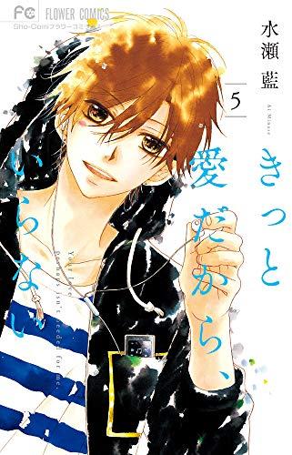 きっと愛だから、いらない (5) (フラワーコミックス)