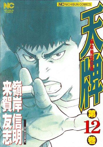 天牌 12—麻雀飛龍伝説 (ニチブンコミックス)