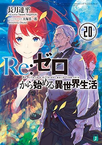 Re:ゼロから始める異世界生活 20 (MF文庫J)