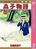 森子物語 2 (マーガレットコミックスDIGITAL)