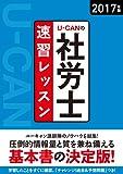 2017年版 U-CANの社労士 速習レッスン (ユーキャンの資格試験シリーズ)