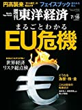 週刊東洋経済 2016年7/16号 [雑誌]