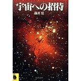 宇宙への招待 (河出文庫)