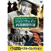 西部劇 傑作選 DVD30枚組 10CID-6003-4-5S