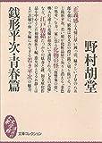 銭形平次・青春篇 文庫コレクション (大衆文学館)