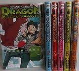 ドラゴンコレクション 竜を統べるもの コミック 1-6巻セット (講談社コミックス)