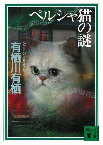 ペルシャ猫の謎 〈国名シリーズ〉 (講談社文庫)の詳細を見る