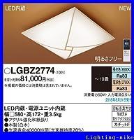パナソニック シーリングライト LGBZ2774