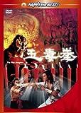 五毒拳 [DVD]