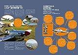 ウルトラクルーザー 自作飛行機で空を飛ぶ ー部品発注から作り方・申請・乗り方・整備の仕方までー