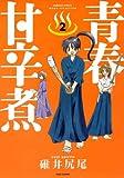 青春甘辛煮 2 (バンブーコミックス)