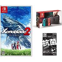 Nintendo Switch 本体 (ニンテンドースイッチ) 【Joy-Con (L) ネオンブルー/(R) ネオンレッド】&【Amazon.co.jp限定】液晶保護フィルムEX付き(任天堂ライセンス商品) + Xenoblade2 (ゼノブレイド2)  - Switch