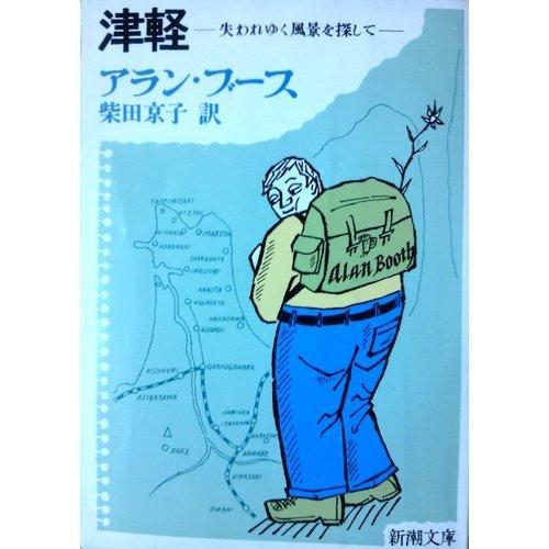 津軽―失われゆく風景を探して (新潮文庫)の詳細を見る