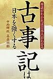 神話がわかれば「日本人」がわかる 古事記は日本を強くする