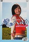 風のハルカ 感謝祭スペシャル[NSDS-10228][DVD] 製品画像