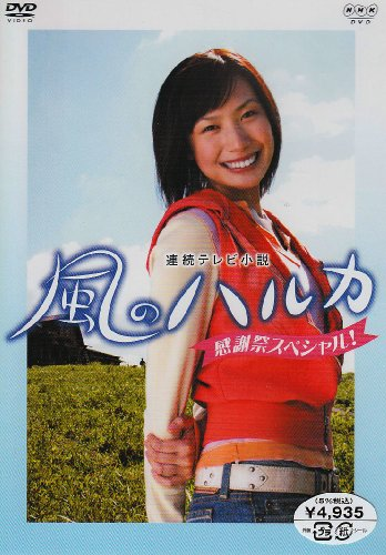 風のハルカ 感謝祭スペシャル [DVD] -
