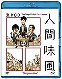 【Amazon.co.jp限定】第21回東京03単独公演「人間味風」(Blu-ray)(メガジャケ (DVD絵柄) 付)