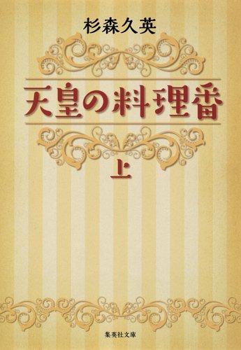 天皇の料理番 (上) (集英社文庫)の詳細を見る