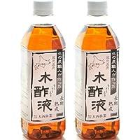 熟成木酢液500ml2本セット