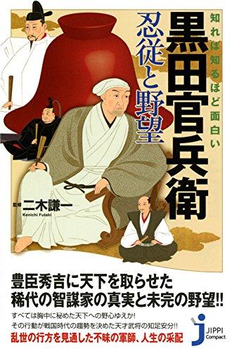 知れば知るほど面白い 黒田官兵衛 忍従と野望 (じっぴコンパクト新書)