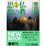 仏教の思想〈下巻〉 (角川文庫)