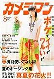 カメラマン 2010年 08月号 [雑誌]
