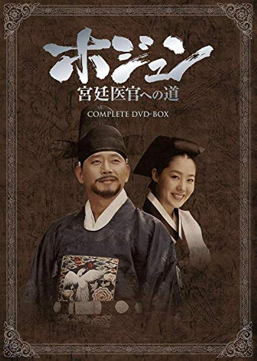 贈り物ポスト印象派雇ったホジュン 宮廷医官への道 COMPLETE DVD-BOX 33枚組