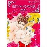 愛についての八章 (ハーレクインコミックス)