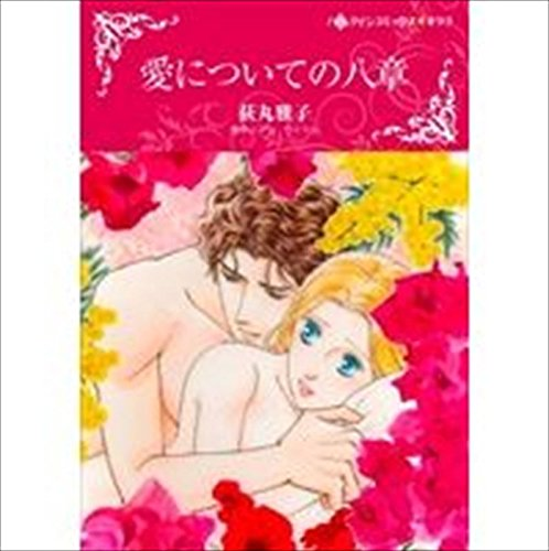 愛についての八章 (ハーレクインコミックス)の詳細を見る