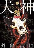 犬神・改 電子版 (12) (リイドカフェコミックス)