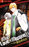 9to5 Love×Mission 3 / 長谷部 百合 のシリーズ情報を見る