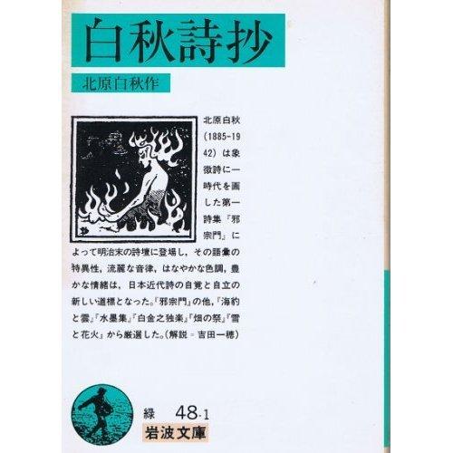白秋詩抄 (岩波文庫 緑 48-1)の詳細を見る