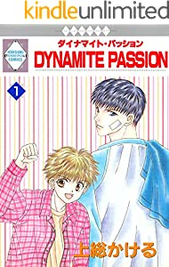 DYNAMITE PASSION 2巻 表紙画像